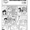 【悲報】野原ひろし、JKとメル友になる