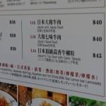 【悲報】香港のラーメン屋の笑撃的翻訳メニューが話題に!!!!