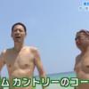 出川哲朗が激怒しながら東野幸治のブレないクズっぷりを暴露