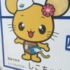 [画像]愛媛県のゆるキャラ「しこちゅう」ワロタwwwwwww