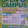 【悲報】この大学の模擬授業が終わってる件・・・日本始まったな…