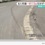 【胸糞】北海道でピックアップトラックと乗用車が公道レース 引きずりひき逃げされたJCJKら一家5人が死傷