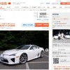 日本車で一億円の車みつけたwwwwwwww