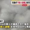[速報]箱根温泉、完全に干からびる