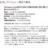 天野喜孝の絵がAmasonで2億円で販売wwwwwwwwww