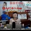 [悲報]田村ゆかりさん、放送事故