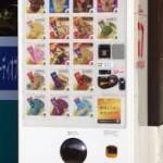 セブンティーンアイス(17アイス)の自販機今少ないの?