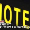 [茨城]教え子だった女子中学生が風俗店に勤めているのを知り、指名して買春した家庭教師逮捕 同じ女子中学生を売春した中学教師も逮捕
