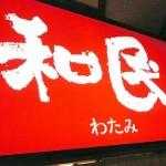 ワタミとHIS、日本人おことわりの居酒屋を展開wwwwwwwwww