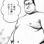 [画像あり]デブ(172cm,47kg)だけど痩せる方法教えて・・・・・。