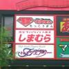 [亀頭洗士ガンナメ ]笑える風俗店の名前を挙げていけwwwwwww