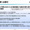 NTT、固定電話を安くすむネット回線に