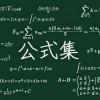 受験生の99.99%が忘れてる数学の公式といえばwwwwwwwwwwww