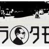 [画像あり]ブラタモリに出た松田法子さんという京都府大講師が美しすぎる…。「麗しい」「宝塚スターのよう」
