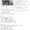 舛添都知事疑惑まとめ クレヨンしんちゃん400円、喫茶店代1万8千円wwwwwwwwwwwwwwwwwwwwwwww