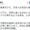 椎木里佳さん「日本死ねが笑い事じゃなく、本当に死んだ国になるのも時間の問題」