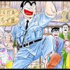 [画像あり]ToLOVEるの作者が描いたこち亀、両さんと部長似すぎwwwwwさすがパクリの帝王www