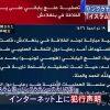 イスラム国が犯行声明 「我々は日本人の殺害に成功した。このような攻撃をこれからも継続する」
