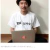 [画像]自称プロブロガーが「なんでもやる」と1日を50円で販売した結果wwwwwwwwww