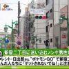 ポケモンを探して新宿二丁目に迷い込んだノンケの皆様wwwwww (※画像あり)