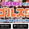 [完全勝利]中高生専用SNSアプリ「ゴルスタ」、サービス終了wwwwww
