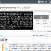 [悲報]Wikipediaの寄付要求、過去最強レベルのレイアウトになる