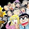「こち亀」連載終了の秋本治氏 4日の「ワイドナショー」緊急出演