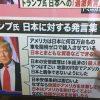 [悲報]トランプ嫌いな日本のマスコミが「He is a killer」という発言を「安倍総理は殺人者」と訳すがそうじゃなかった・・・