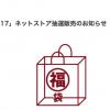 無印良品、「福袋2017」を明日9日より抽選発売。ネット限定で店舗販売はなし
