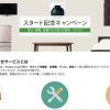 Amazonが「大型家具・家電おまかせサービス」を開始。組み立て、設置、引取が無料